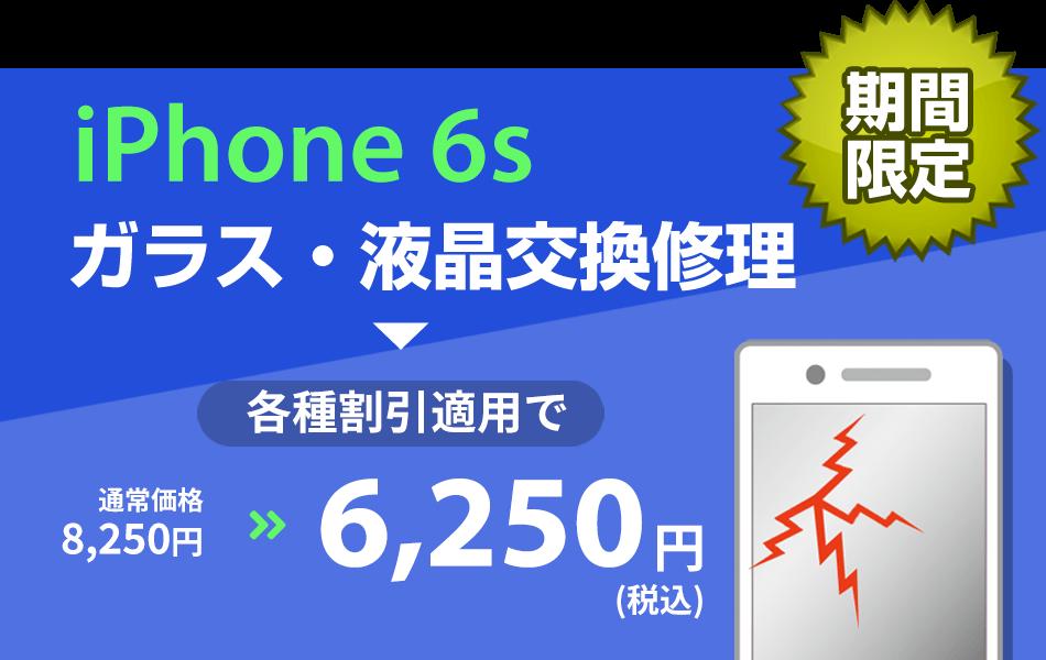 iPhone6s ガラス・液晶交換修理最大2000円引き