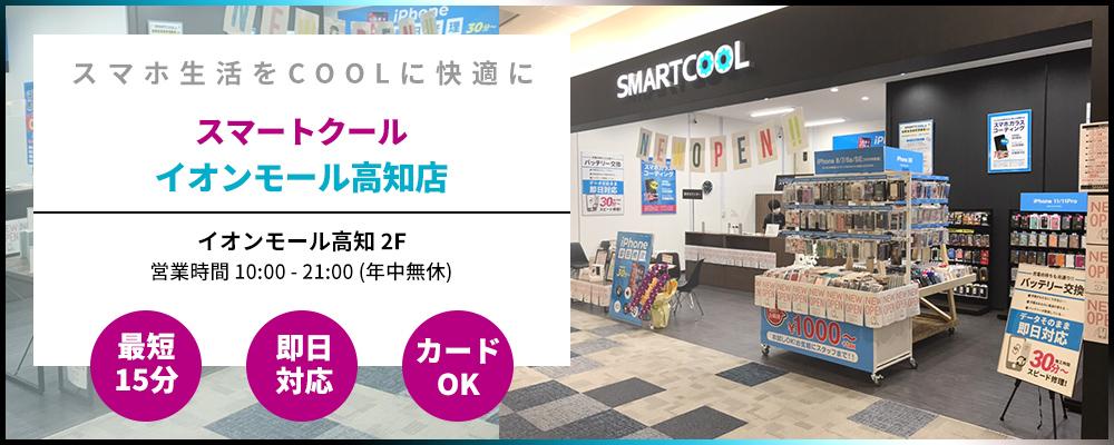 iPhone修理 イオンモール高知店
