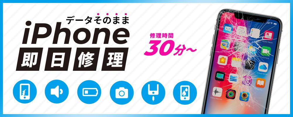 iPhone修理・iPad修理  名古屋 スマートクール イオンモール高知店